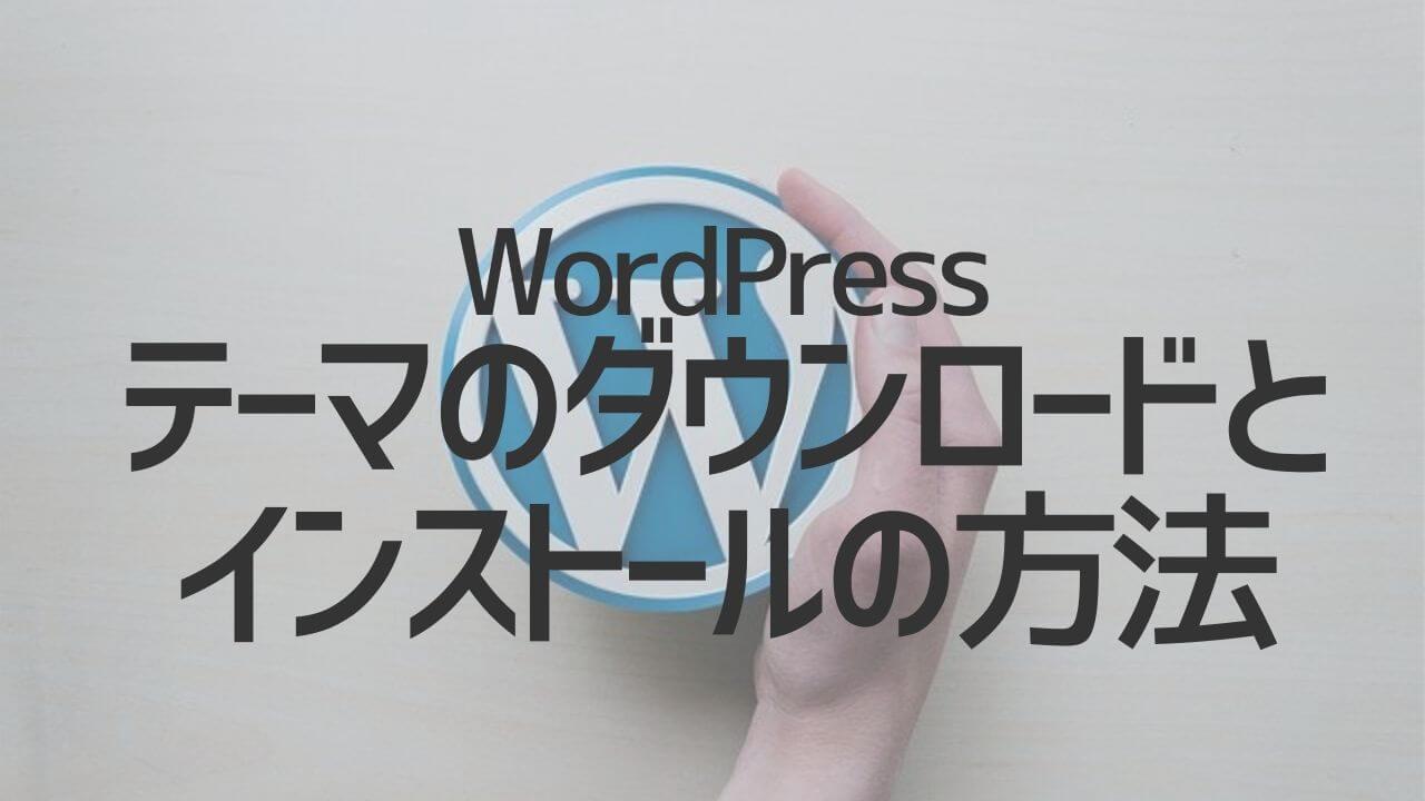 WordPress_テーマのダウンロードとインストール方法