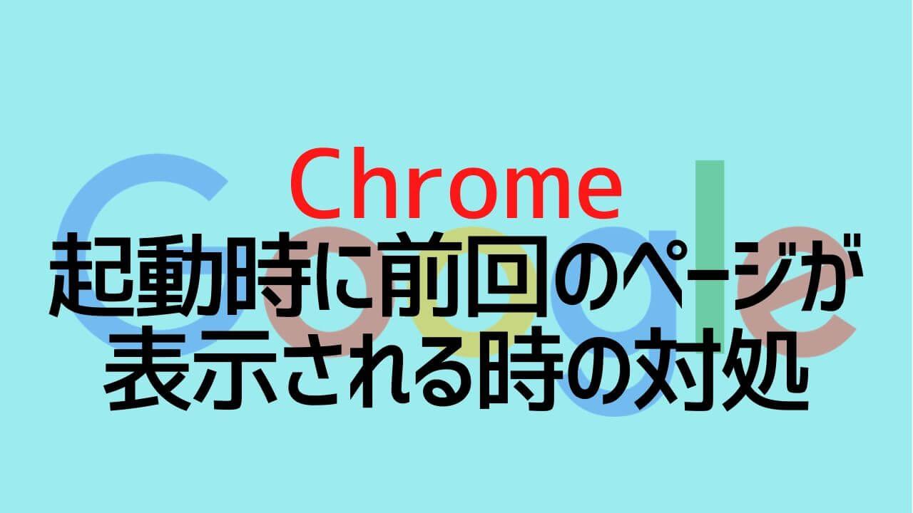 Chrome_起動時に前回のページが表示される時の対処