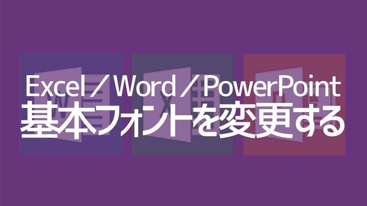Excel/Word/PowerPointの基本フォントを変更する