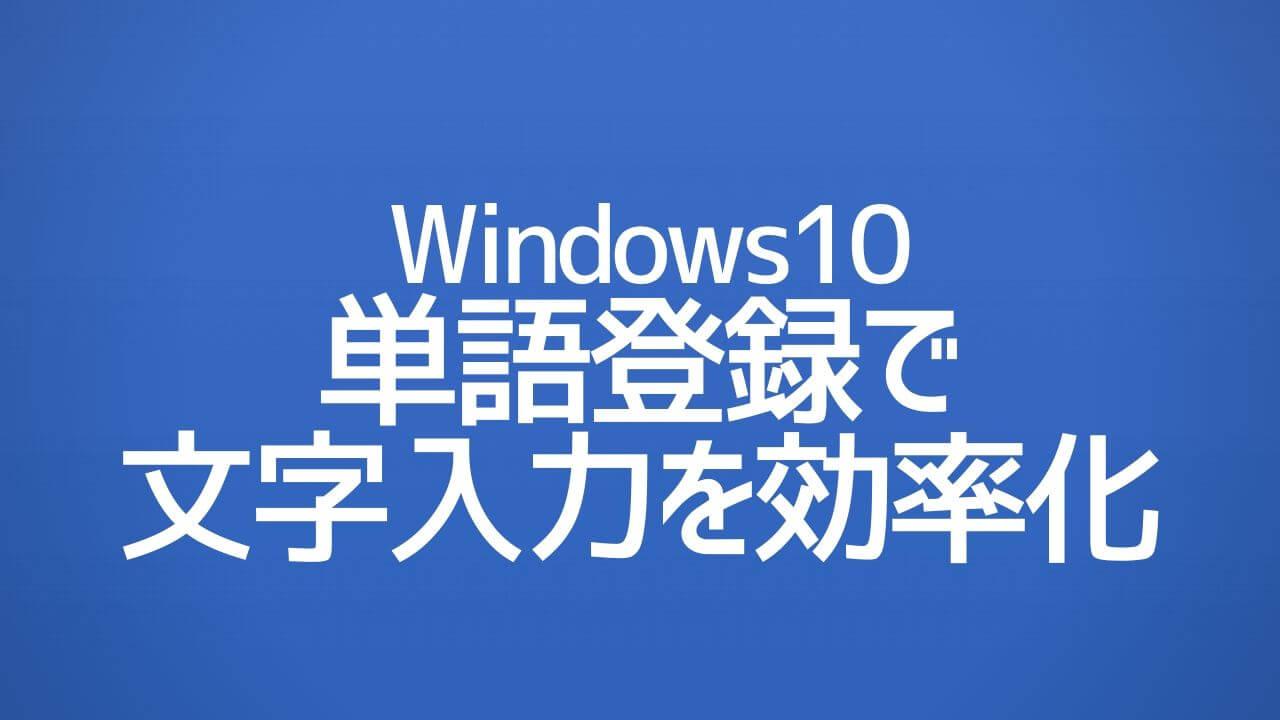 Windows10_単語登録で文字入力を効率化