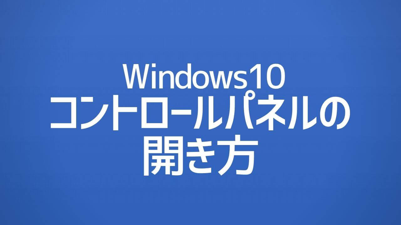 Windows10_コントロールパネルの開き方
