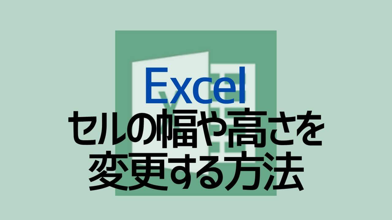 Excel_セルの幅や高さを変更する方法