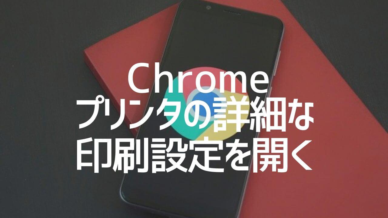Chrome_プリンタの詳細な印刷設定を開く