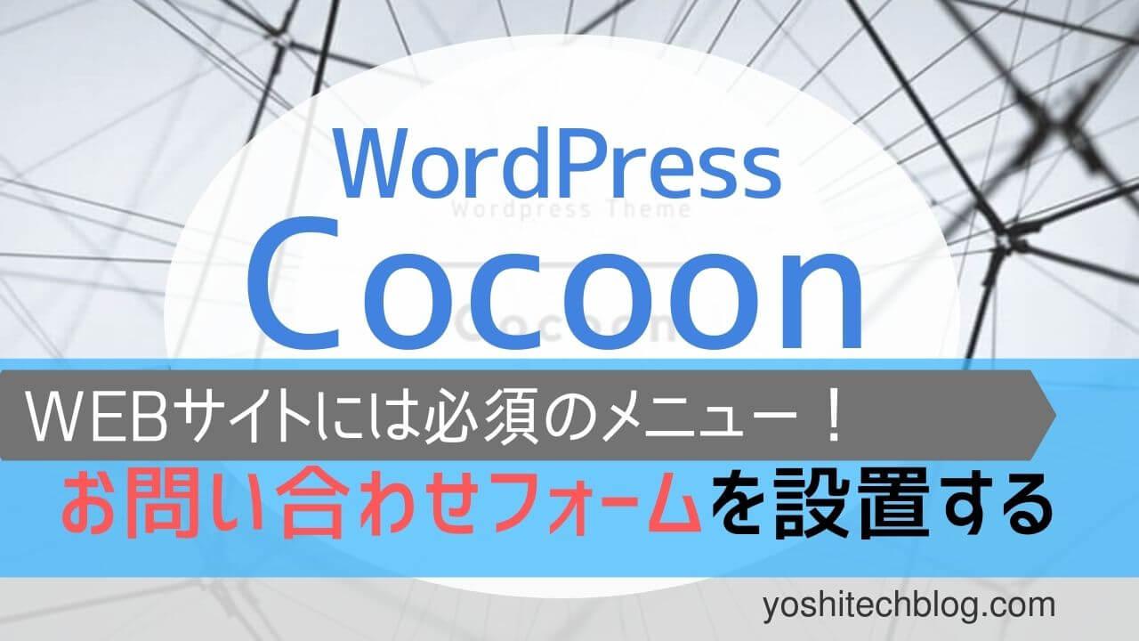 Cocoon_お問い合わせフォームを設置する方法