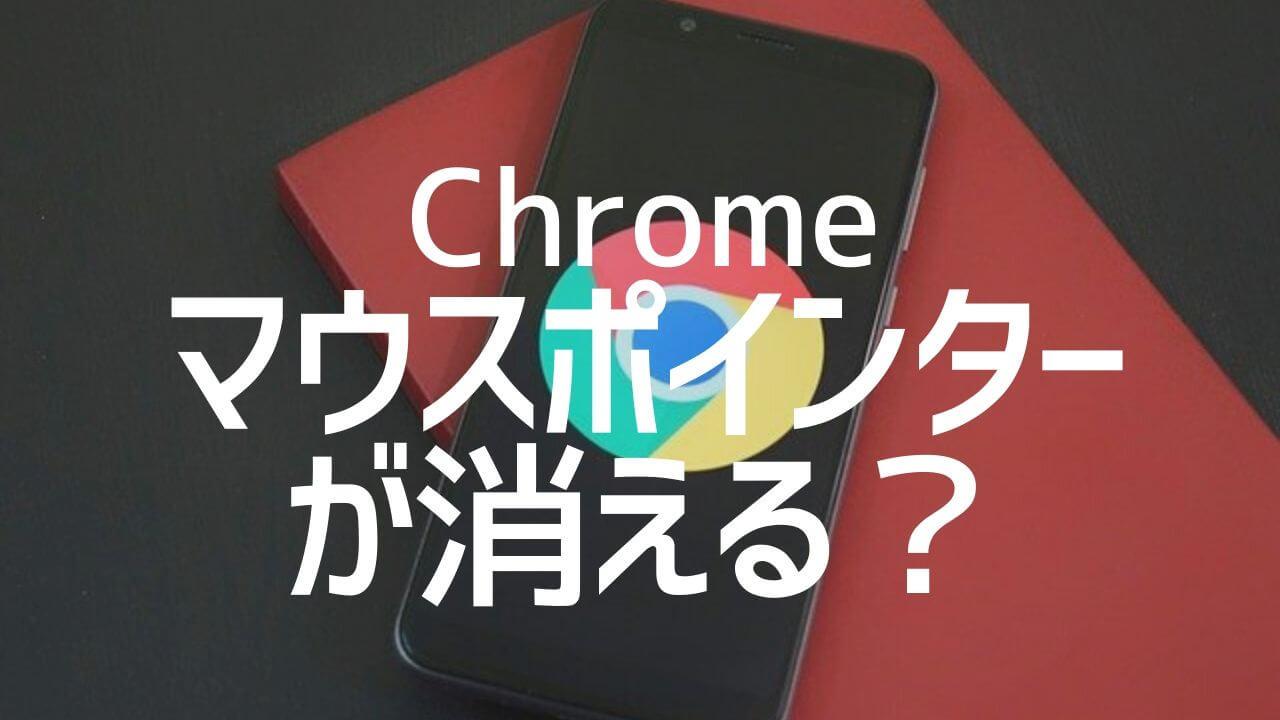 Chrome_マウスポインター消える
