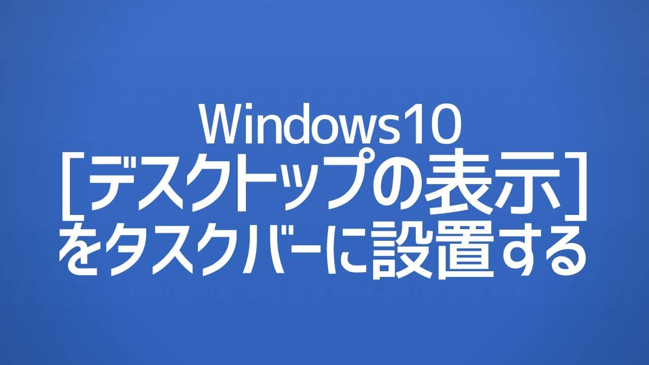 Windows10_デスクトップの表示をタスクバーに設置する