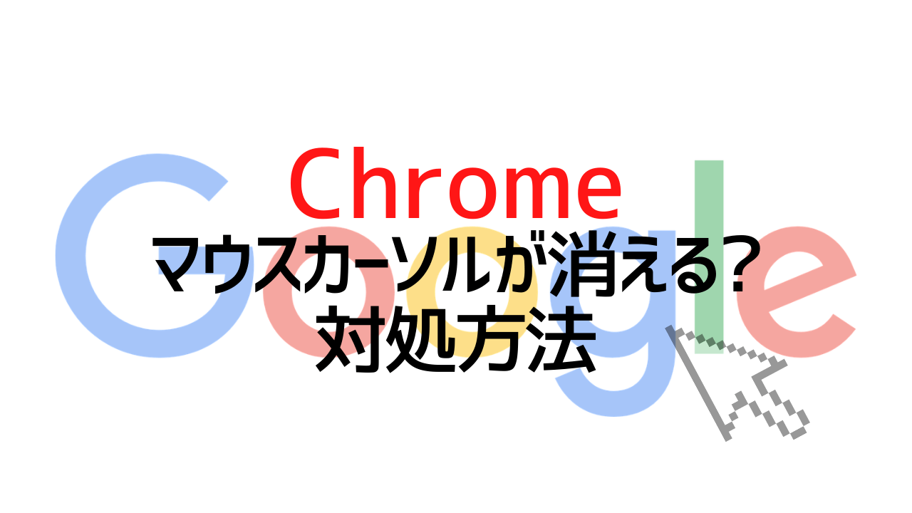 Chrome-lost-mousecursor