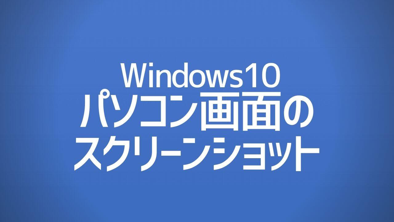 Windows10_パソコン画面のスクリーンショット