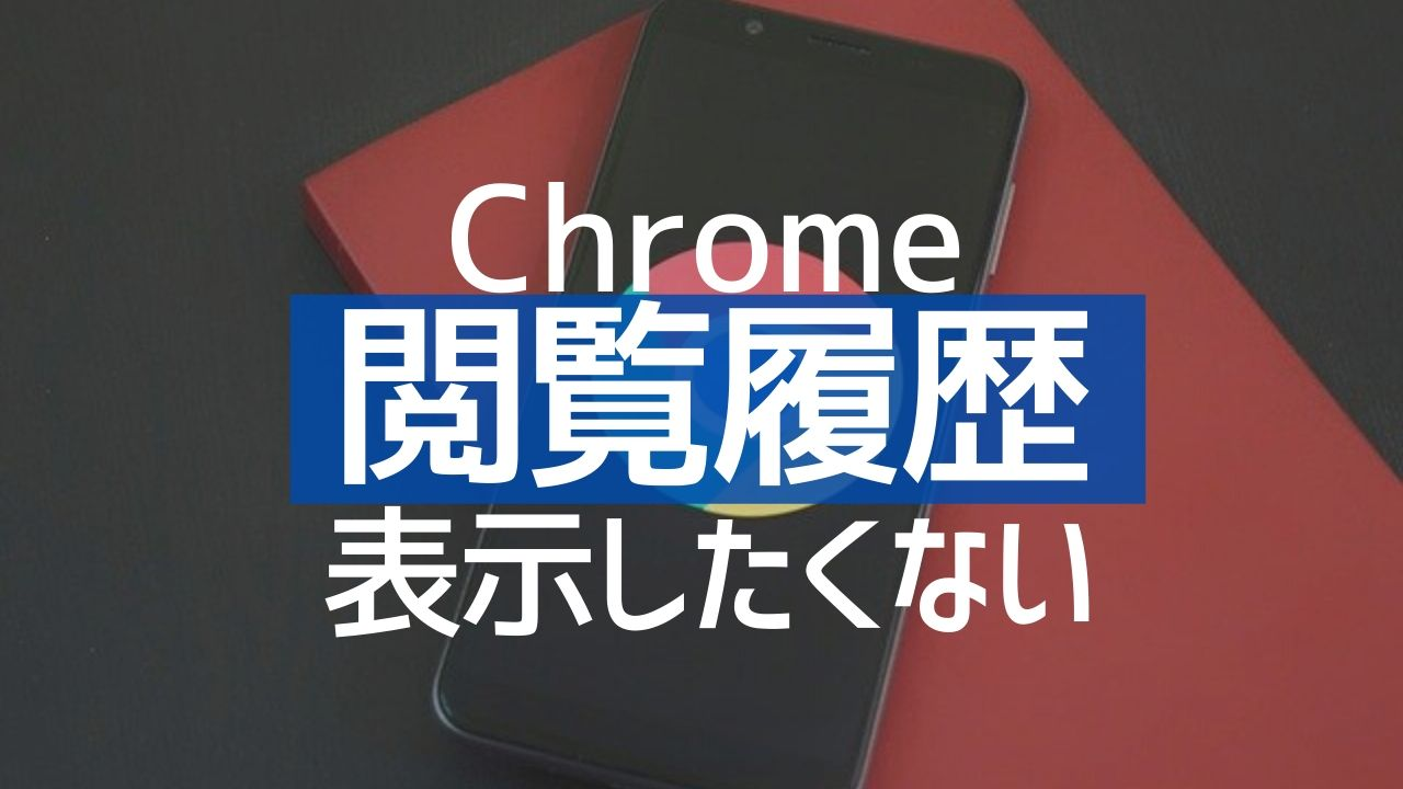 Chrome_閲覧履歴を表示したくない