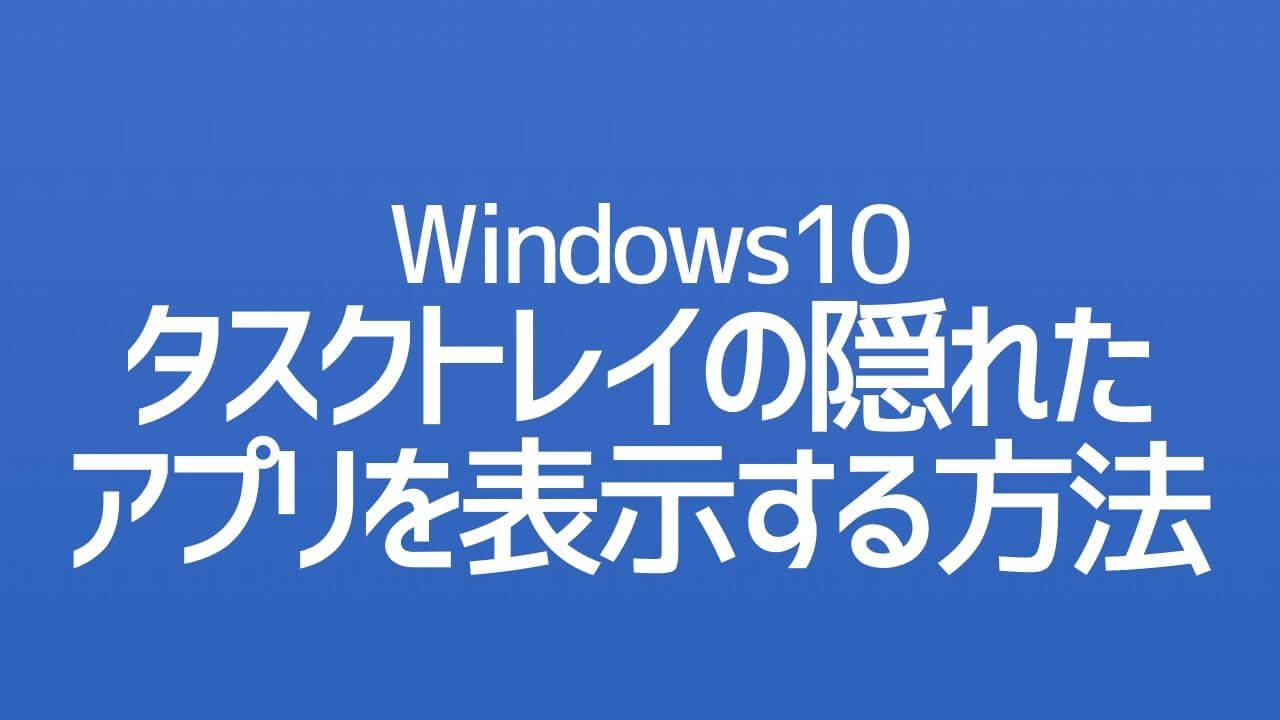 Windows10_タスクトレイの隠れたアプリを表示する