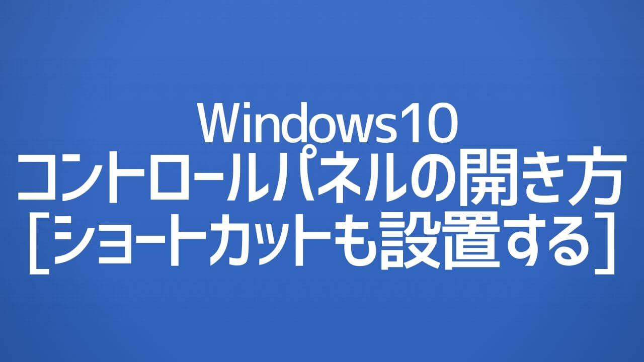 Windows10_コントロールパネルの開き方とショートカットの設置