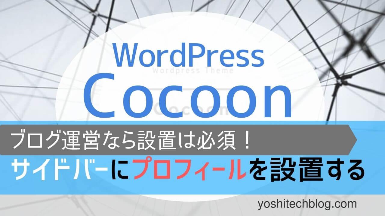 Cocoon_サイドバーにプロフィールを設置する方法