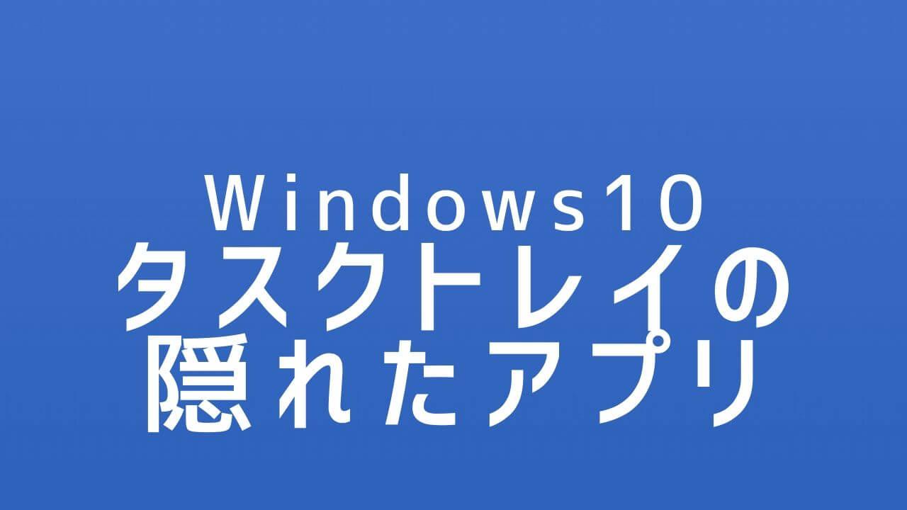 Windows10_タスクトレイの隠れたアプリを表示