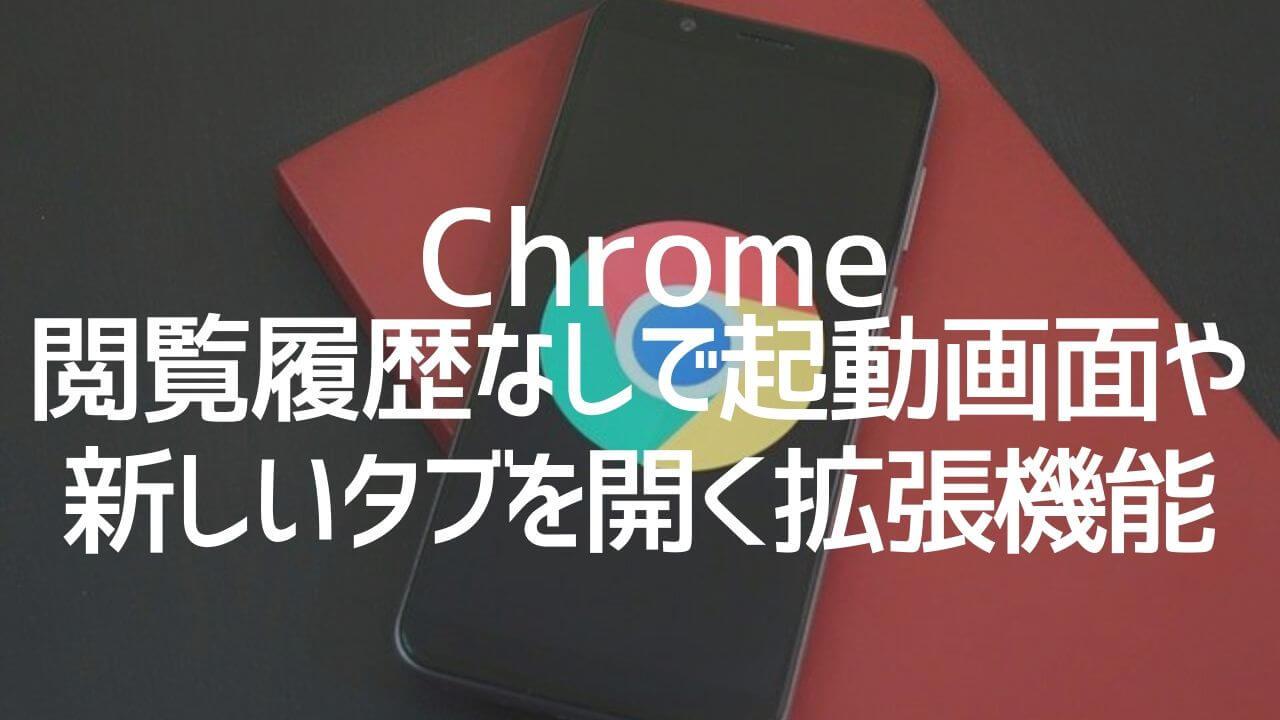 Chrome_閲覧履歴なしで起動画面や新しいタブを開く拡張機能