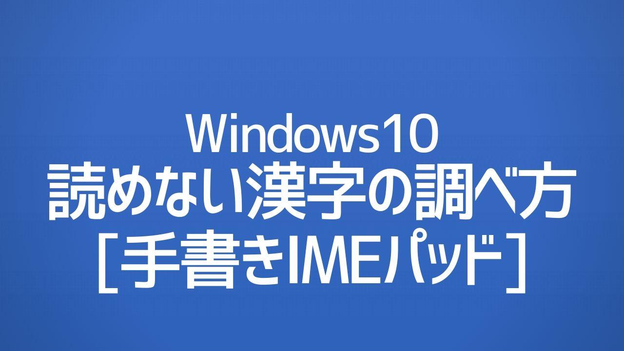 Windows10_読めない漢字の調べ方