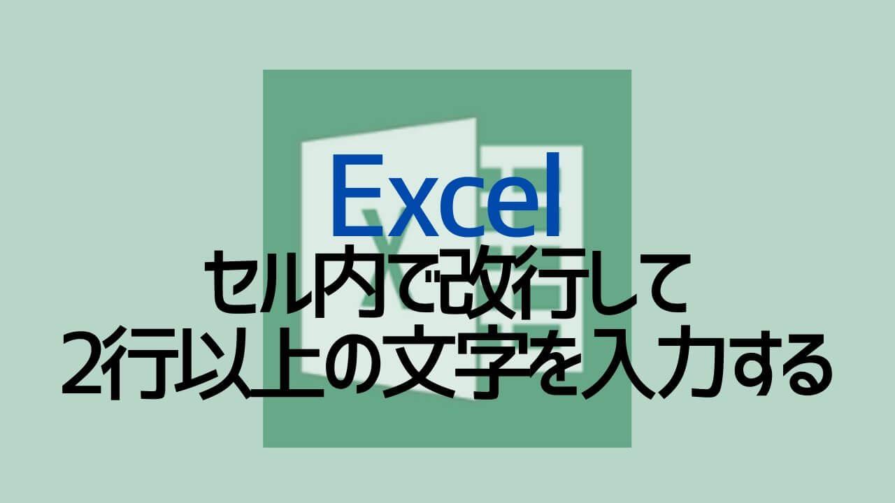 Excel_セル内で改行して2行以上の文字を入力する