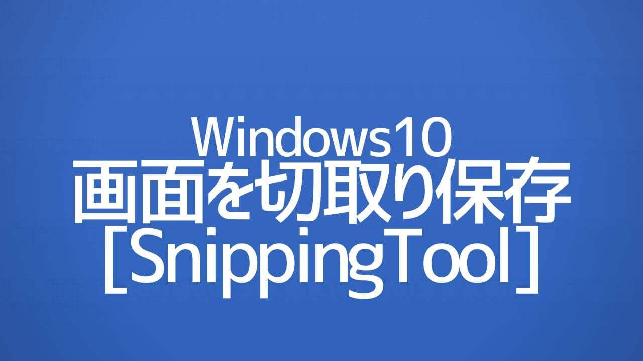 Windows10_画面を切取り保存_SnippingTool