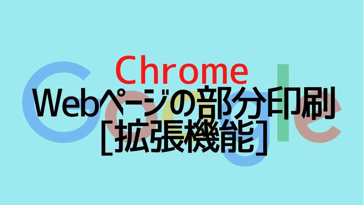 Chrome_webページの部分印刷