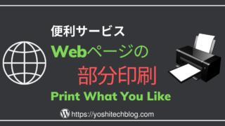 WEBページの部分印刷