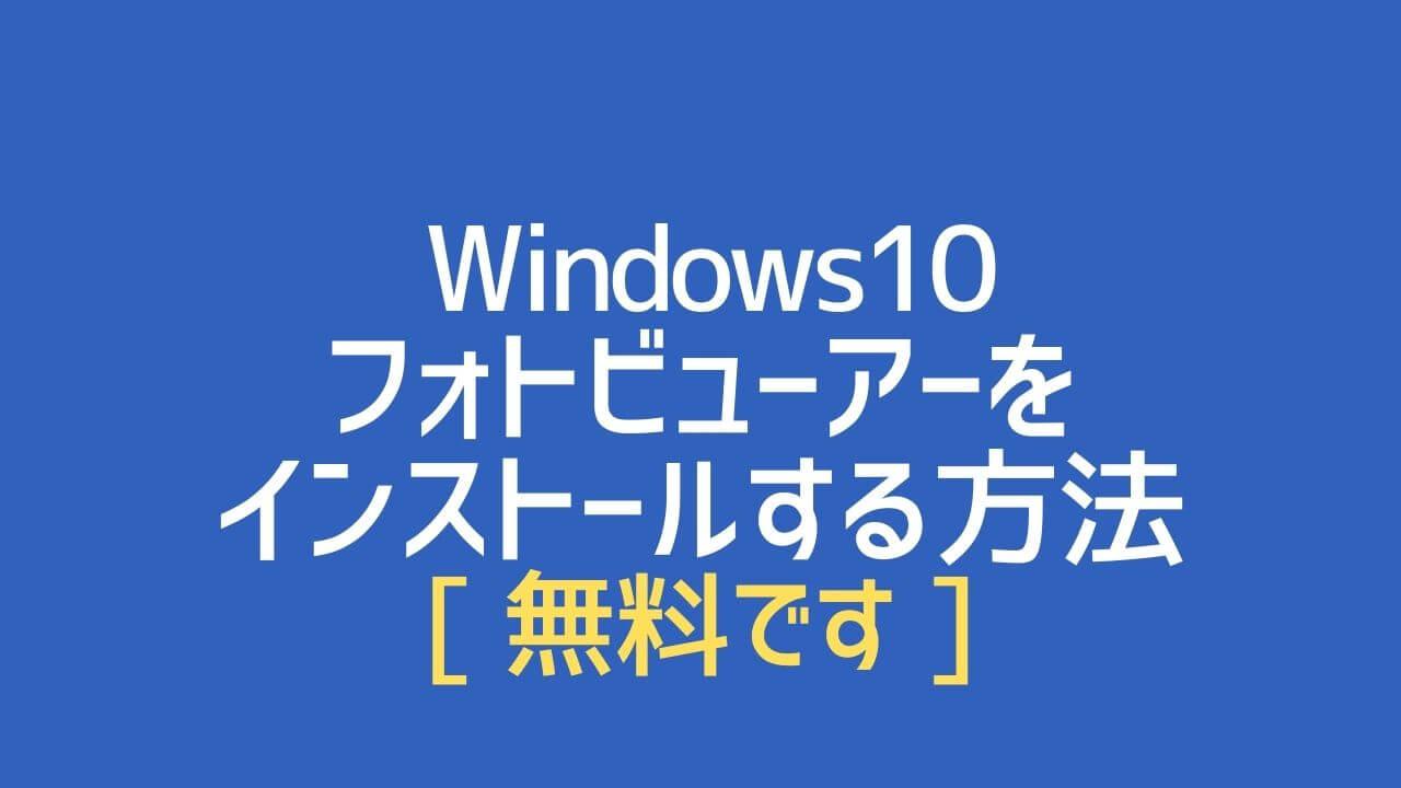 Windows10_無料フォトビューアーをインストールする方法
