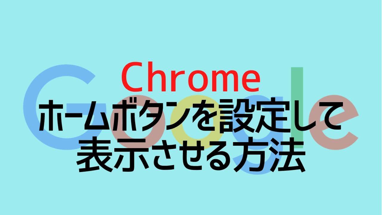 Chrome_ホームボタンを設定して表示させる