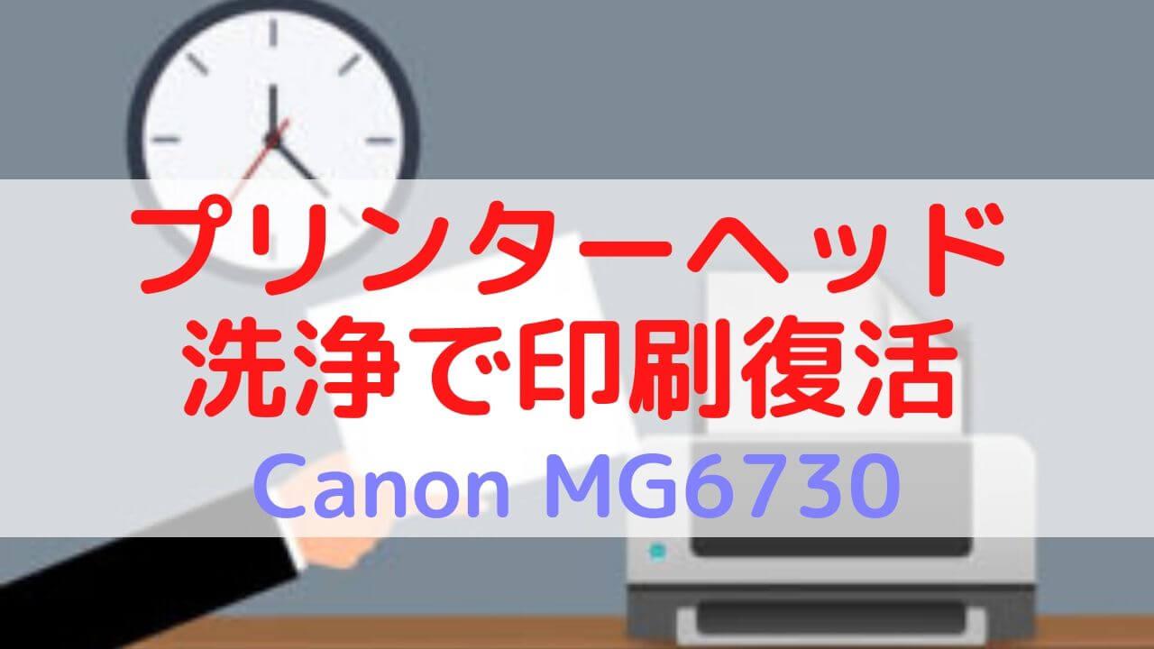 CANON_プリンターヘッド洗浄で印刷復活
