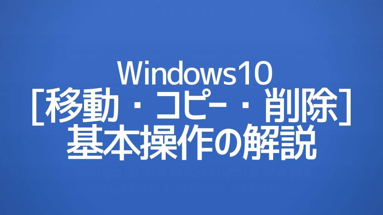 Windows10_移動コピー削除_基本操作の解説