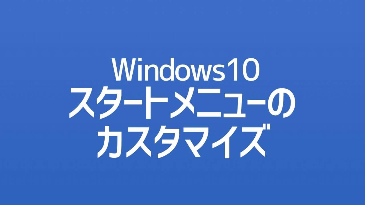 Windows10_スタートメニューのカスタマイズ
