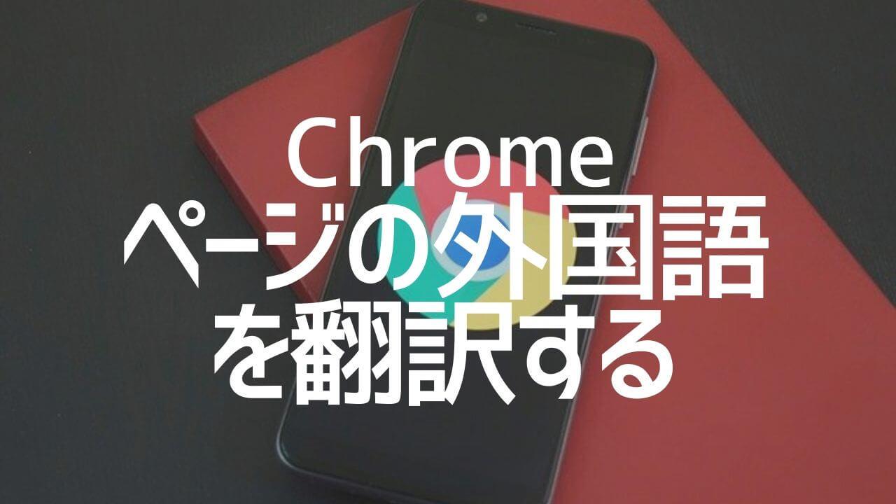 Chrome_Webページの外国語を翻訳する