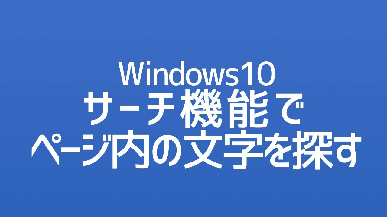 Windows10_サーチ機能で文字を探す