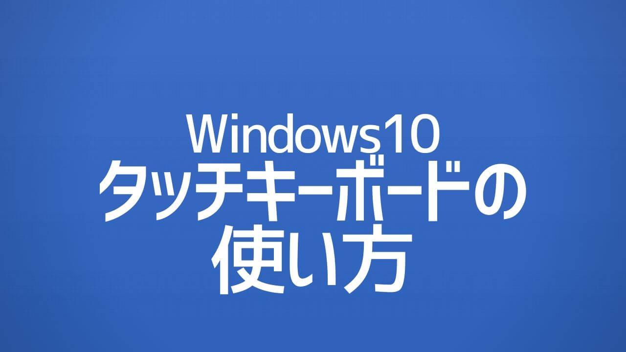 Windows10_タッチキーボードの使い方