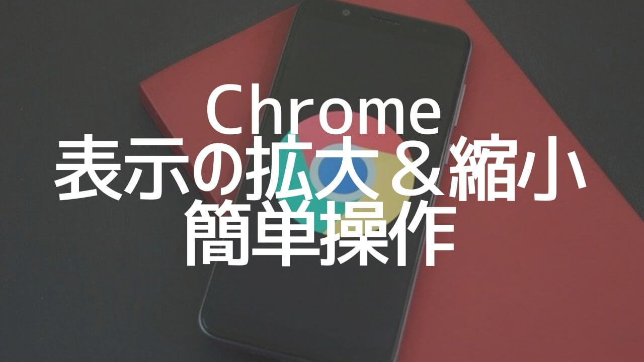Chrome_表示の拡大と縮小の簡単操作