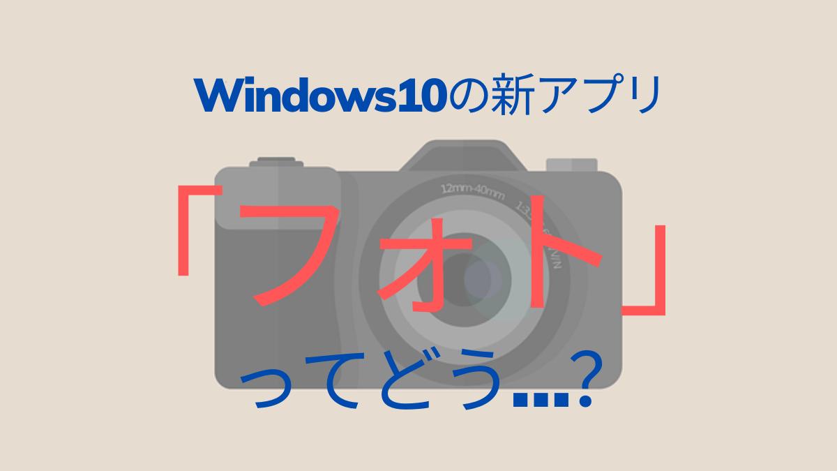 Microsoftフォトはどうか