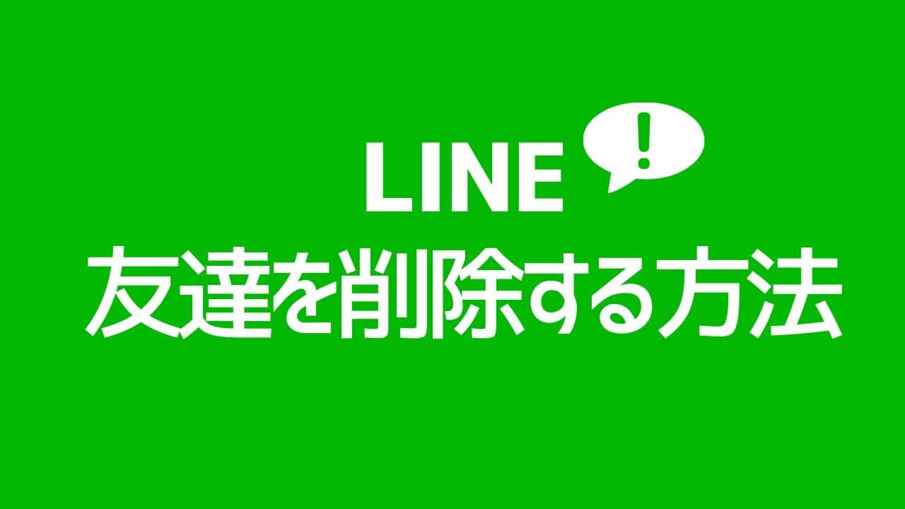 LINE_友達を削除する方法