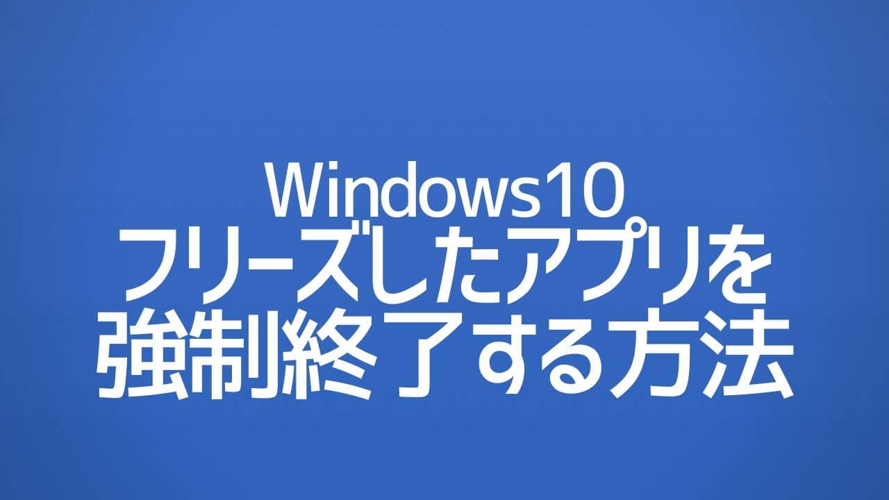 Windows10_フリーズしたアプリを強制終了する