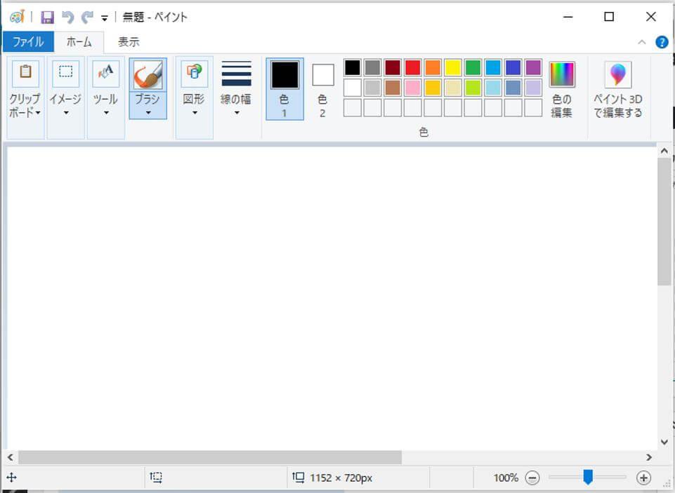 Windows10_ペイントの起動後