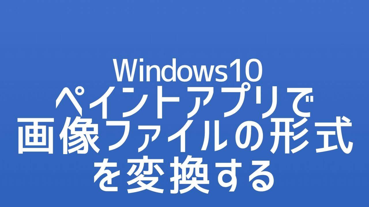 Windows10_ペイントアプリで画像ファイルの形式を変換する