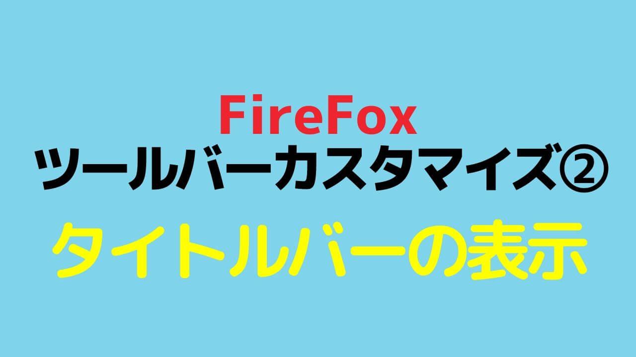 FF_ツールバーカスタマイズ(2)