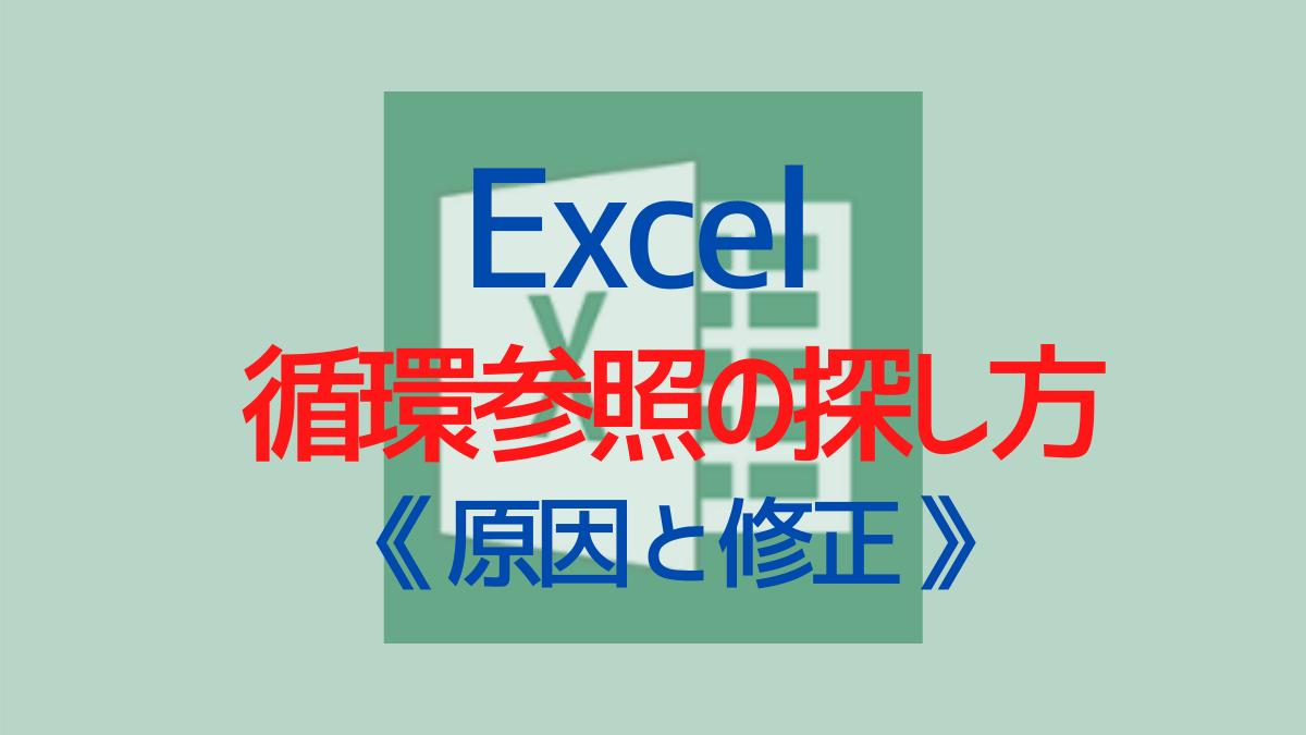 Excelの循環参照の探し方