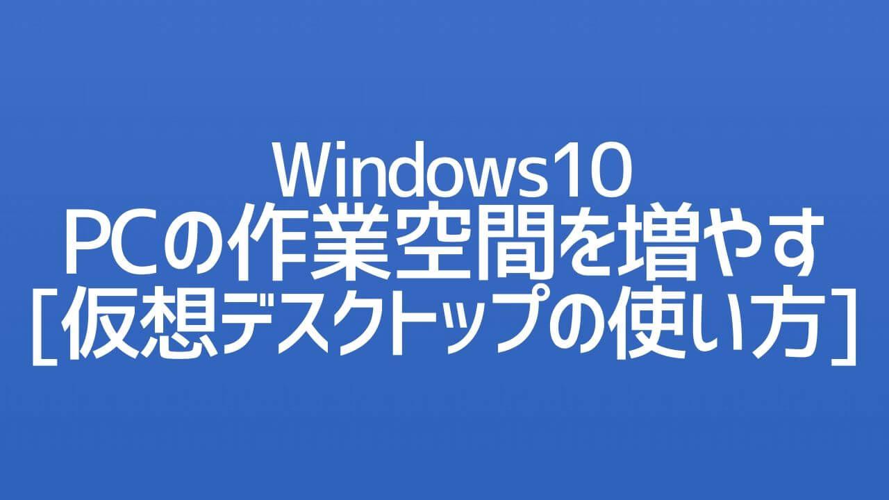Windows10_PCの新たな作業空間を増やす|仮想デスクトップの使い方