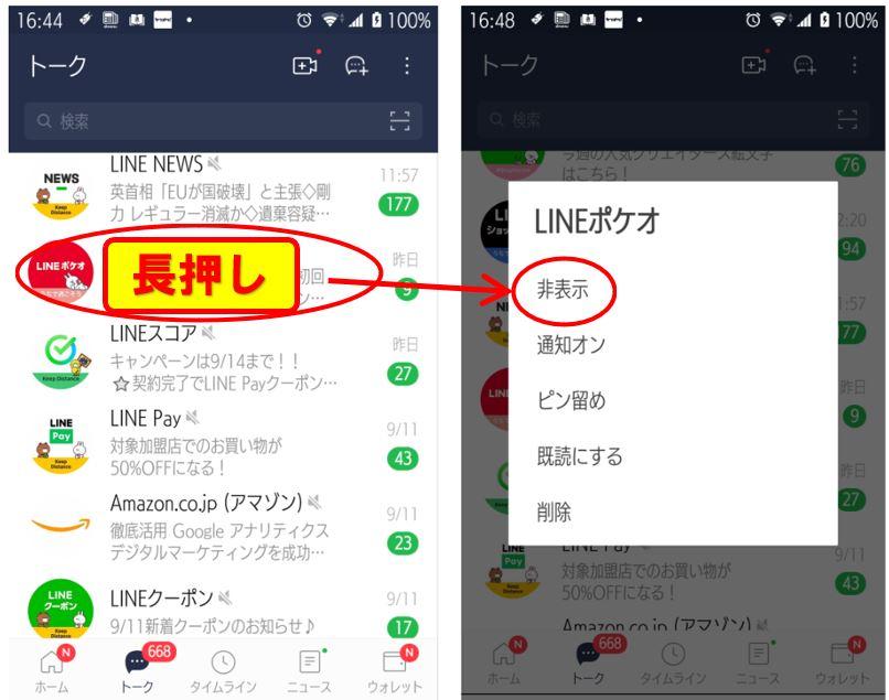 LINE_友達を非表示にする