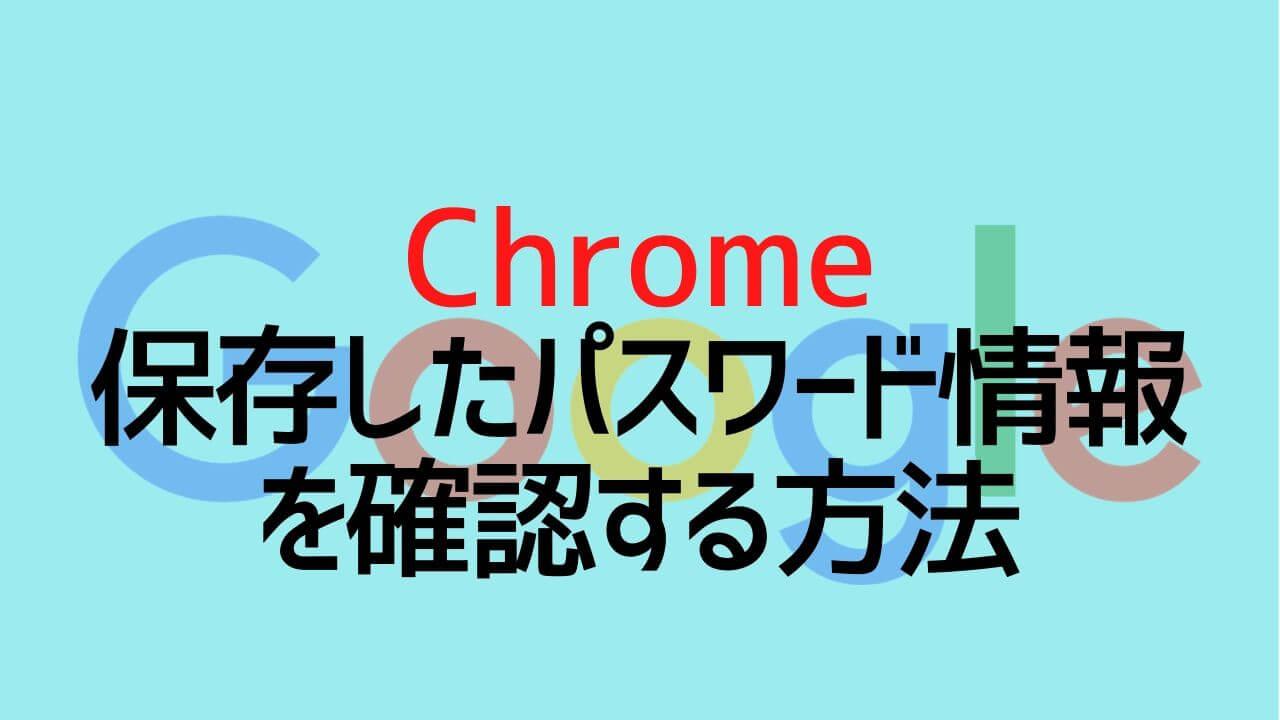 Chrome_保存したパスワード情報を確認する