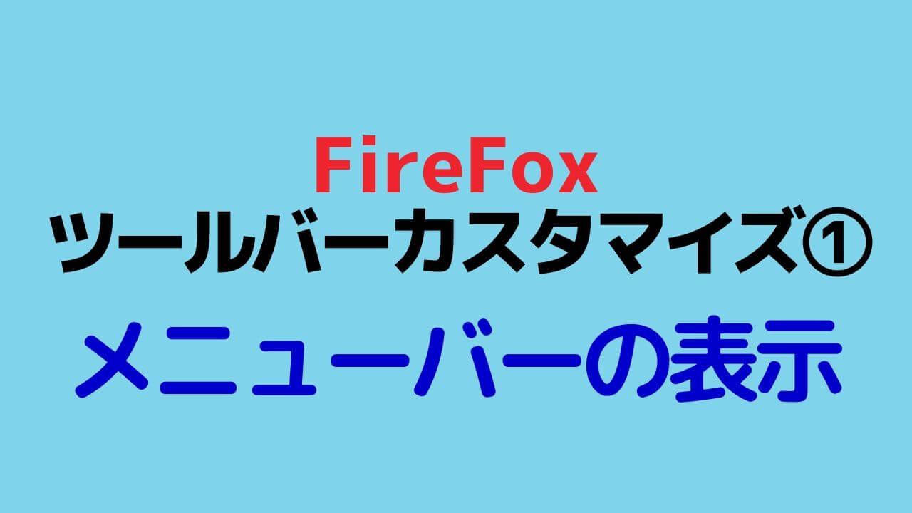 FF_ツールバーカスタマイズ(1)