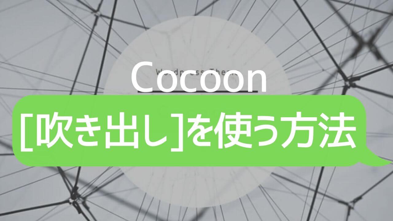 Cocoon_吹き出し機能を使う