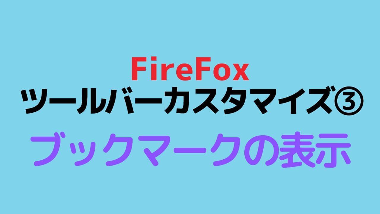 FF_ツールバーカスタマイズ(3)