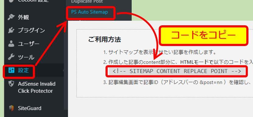 WP_サイトマップのコードをコピー
