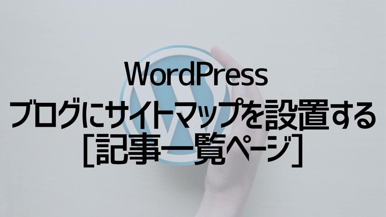 WordPress_ブログにサイトマップを設置する