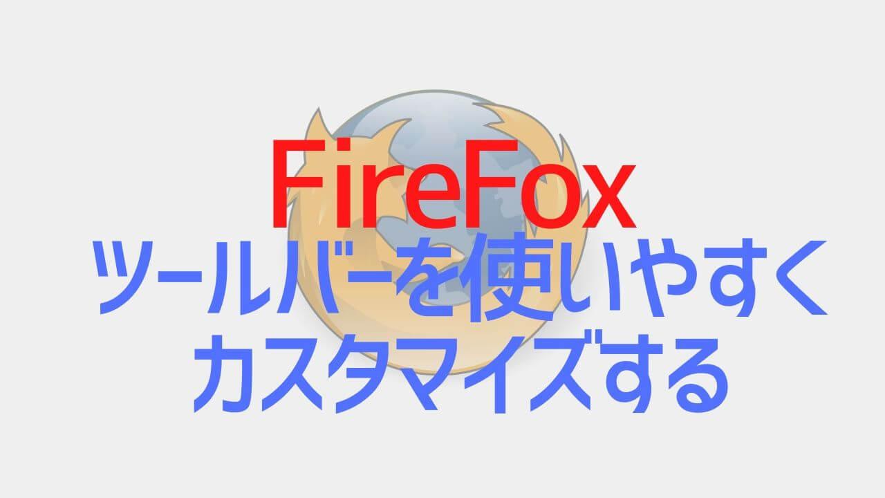FireFox_ツールバーを使いやすくカスタマイズ