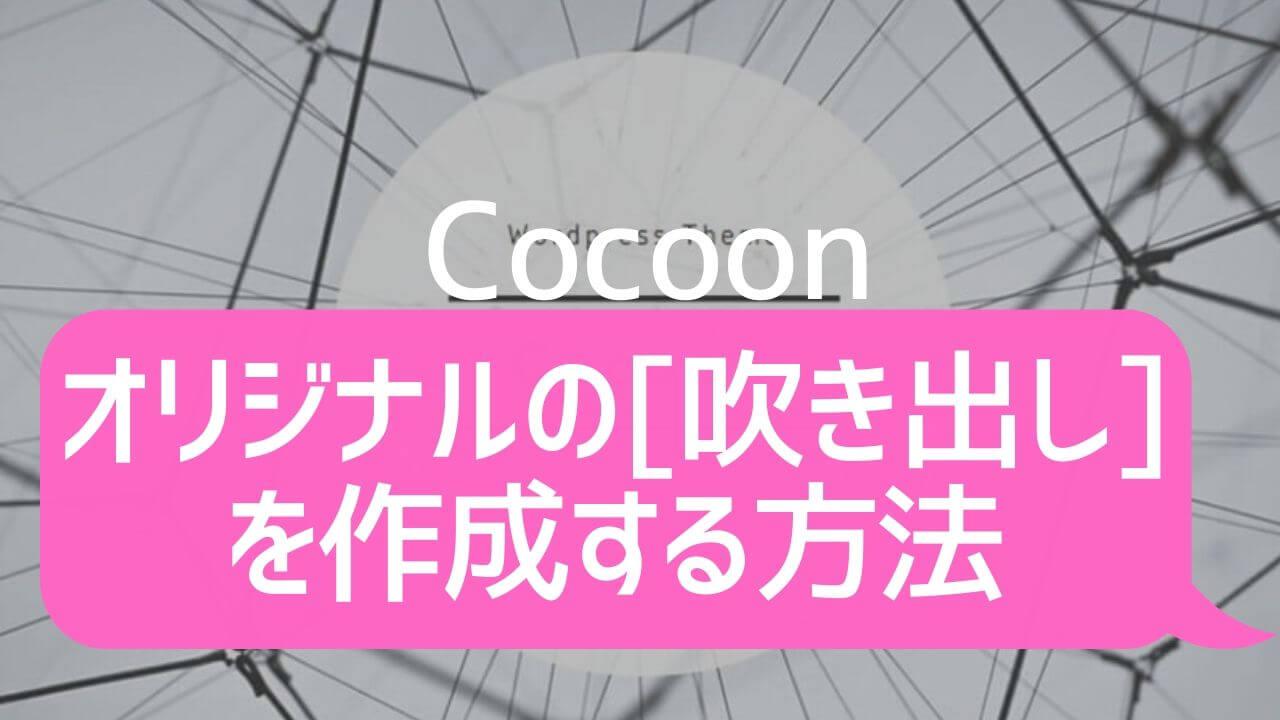 Cocoon_オリジナルの吹き出しを作成する