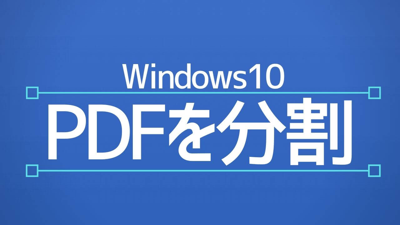 Windows10_PDF分割